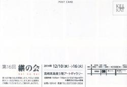 ファイル 1350-2.jpg