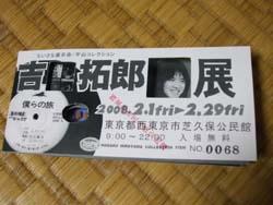 ファイル 256-4.jpg